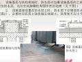 建筑工程常见屋面做法与质量控制培训PPT(74页,较多节点图)