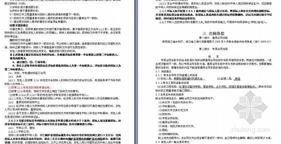 [杭州]街道饮水安全工程招标文件(58页)