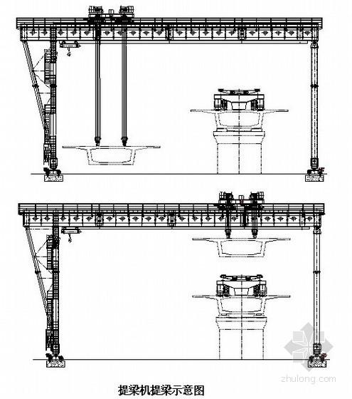 沪昆客专运架一体机箱梁架设施工组织设计(实施性)