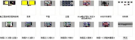 [北京]房山区现代高档四居室样板间装修施工图资料图纸总缩略图
