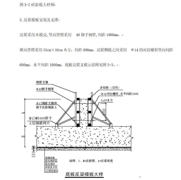 北京SOHO现代城地下室底板施工方案(41页)-页面七