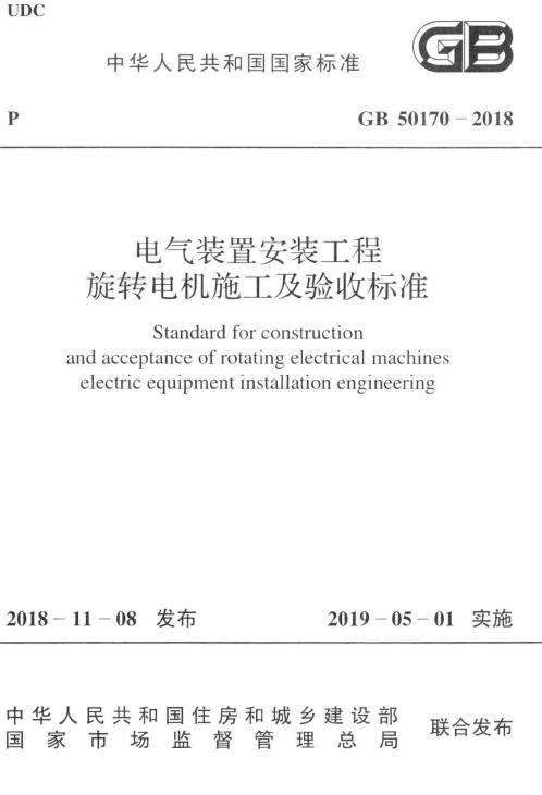 GB 50170-2018 电气装置安装工程 旋转电机施工及验收标准
