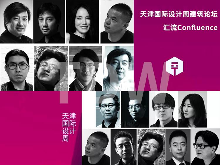 天津国际设计周建筑论坛|汇流Confluence