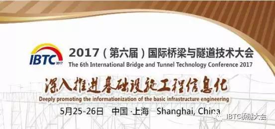 2017(第六届)国际桥梁与隧道技术大会筹备会顺利召开!