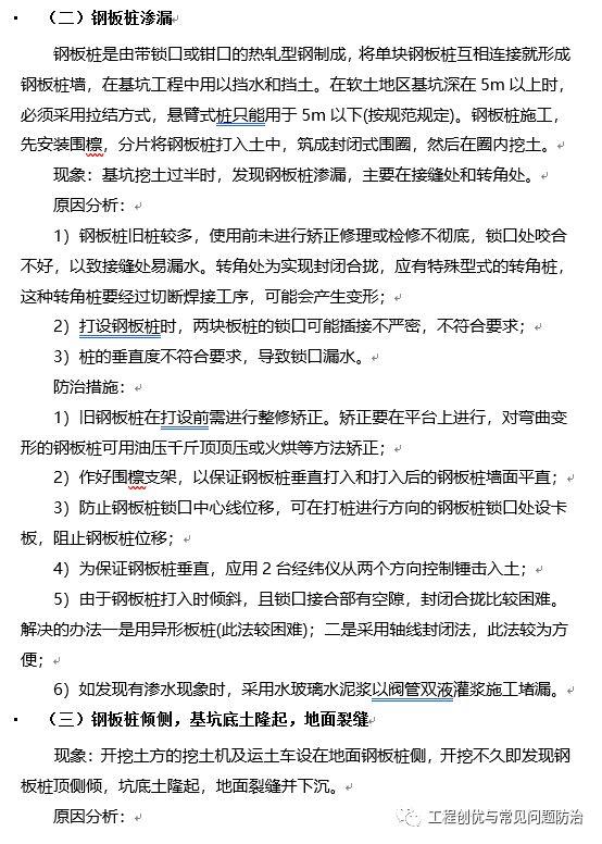 建筑工程质量通病防治手册(图文并茂word版)!_16