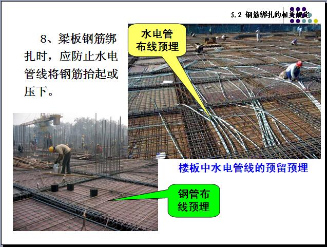 钢筋工程基础知识培训(76页)