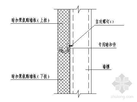 暗扣聚氨酯墙板纵向搭接详图