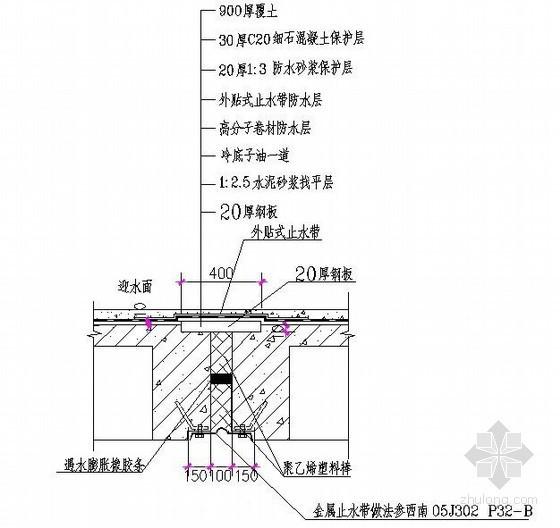 住宅与车库顶板变形缝大样节点详图