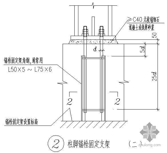 某柱脚锚栓固定支架节点构造详图(二)
