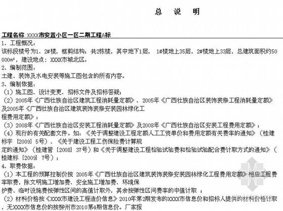 [广西]2011年安置小区二期工程招标控制价(353页)