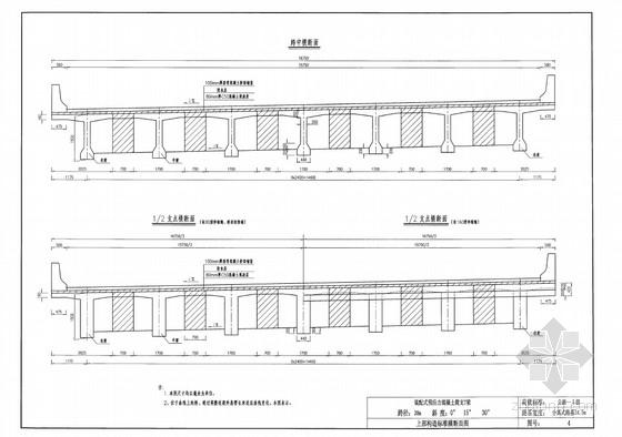 分离式路基34.5m宽20m简支T梁通用设计图(60余张)