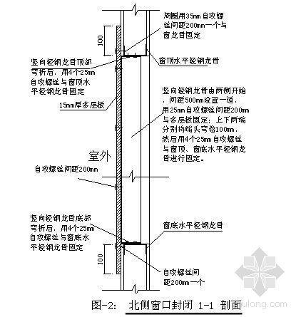 内蒙古某航站楼冬期施工方案