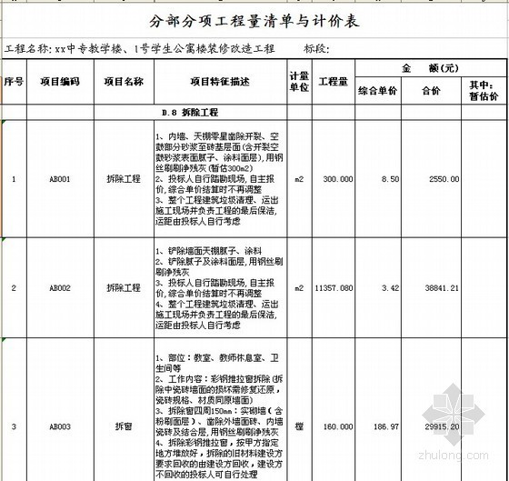 [江苏]2013年教学楼与学生公寓楼装修改造工程量清单预算(编制说明+招标控制价)