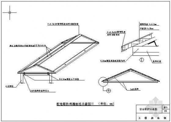 总、分配电箱防雨棚做法示意图Ⅱ(青岛某公司-06)