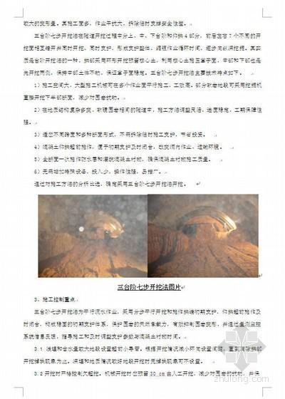 黄土隧道施工技术总结(word版本)