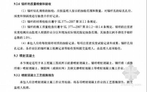 [四川]水库枢纽工程招标文件技术条款