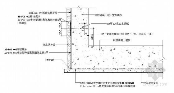 地下室混凝土外墙防水节点详图