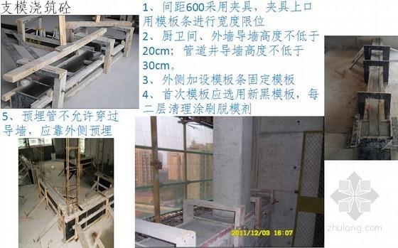 住宅楼工程砌体及二次结构质量技术交底(附图)