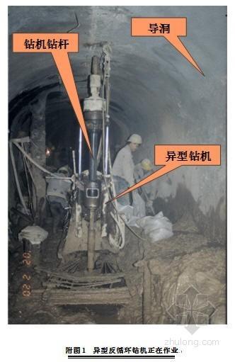导洞施工防护隔离桩墙施工工法