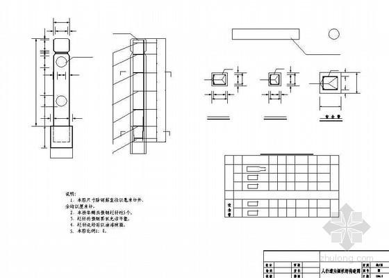 系杆拱桥人行道内侧栏杆构造节点详图设计