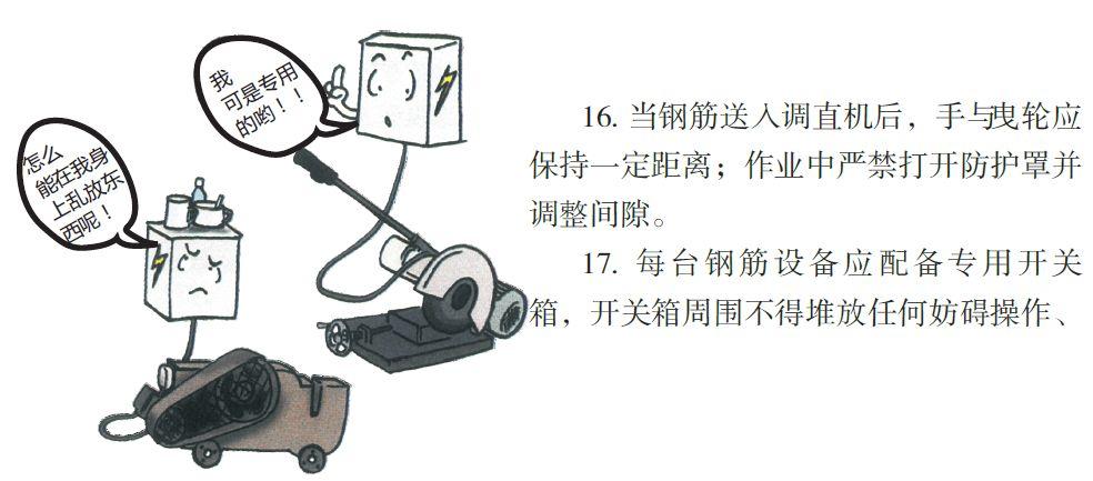 看完神奇的八个工种施工漫画,安全事故减少80%!_24