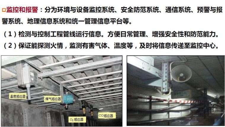 《城市地下综合管廊工程规划编制指引》图文解读_6