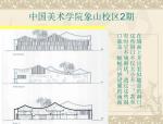 公共建筑设计案例