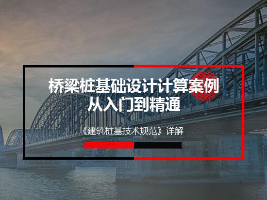 桥梁桩基础设计计算案例从入门到精通(《建筑桩基技术规范》详解)