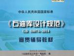 《石油库设计规范》 GB 50074-2014宣贯辅导教材