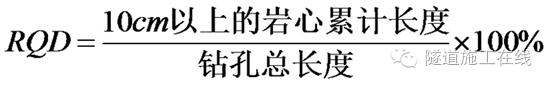 隧道围岩分级_4