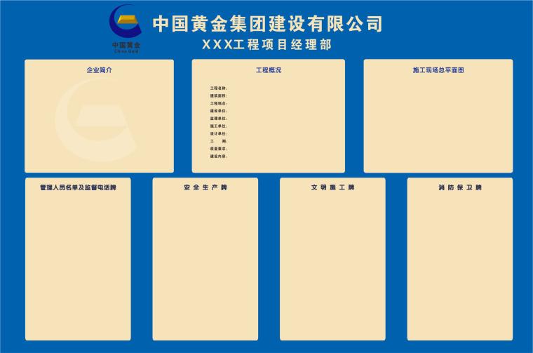 安全文明施工标准化手册