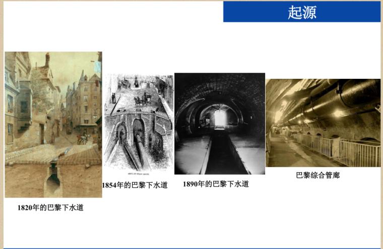 城市综合管廊工程技术规范GB50838解读