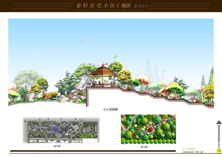 天地----凤凰广场绿地景观方案_18