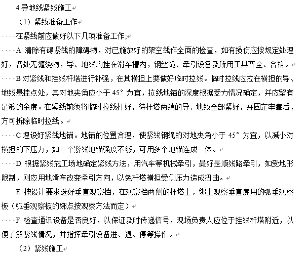 广西南宁500kv滇南送出施工组织设计