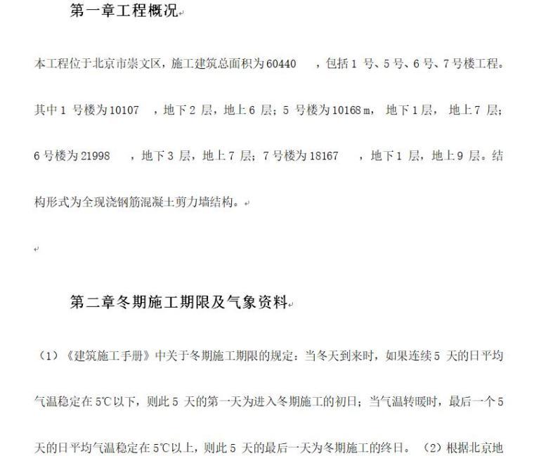 北京某项目冬期施工方案(20页)