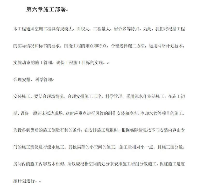 广州园林装饰某工程施工方案文本(23页)-页面四