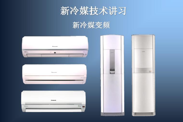 变频空调原理及新冷媒技术(54页)_1