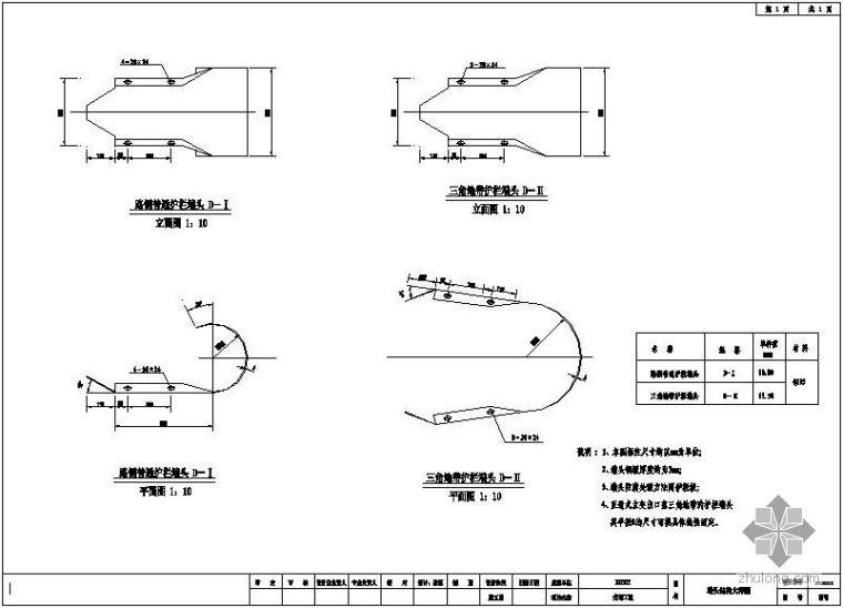 道路护栏施工图
