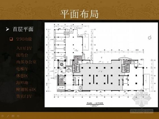 [海口]繁华都市独具典雅现代中式酒楼装修设计方案