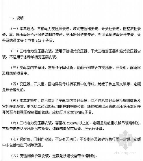 [北京]2004电气工程概算定额说明及工程量计算规则