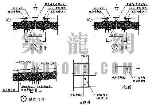 组合房屋建筑构造-金属绝热夹心板屋面墙面建筑构造图集之四