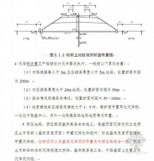京沪高速铁路线下工程沉降变形观测评估实施细则