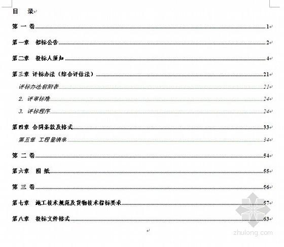 2010年农村饮水安全项目施工招标文件
