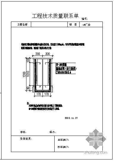 某钢结构防火节点构造详图做法