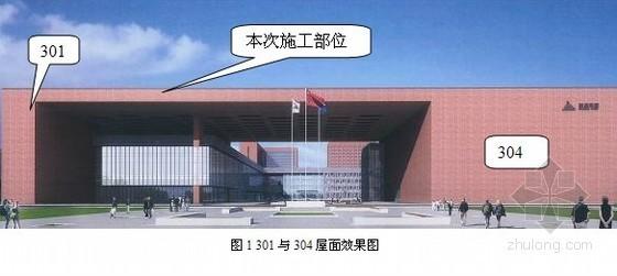 [北京]屋盖大跨度钢结构桁架施工技术