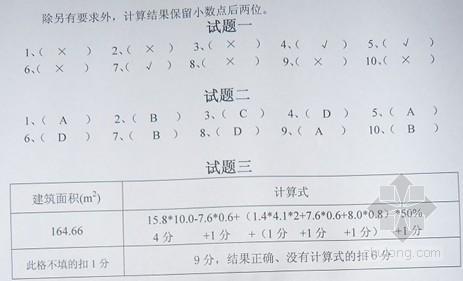 [福建]建筑工程造价员考试试卷(03-08年)