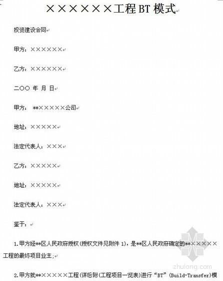 江苏某产业园厂房工程BT项目合同范本