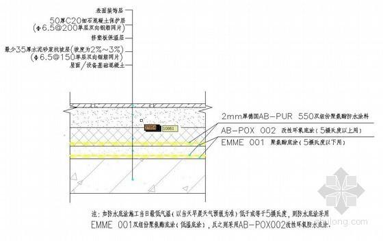 屋面储水区域(冷却塔、水泵等部位)标准防水大样详图