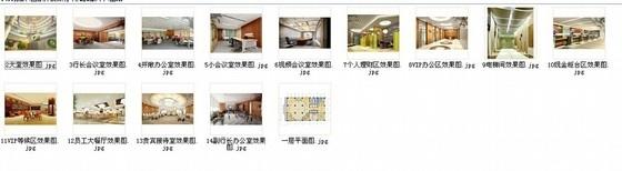 基础设施开发性金融机构高档现代营业厅设计方案 总缩略图