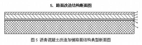 [广西]高速公路工程水泥砼路面改造加铺沥青层施工工法